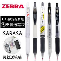 日本ZEBRA斑马按动中性笔JJ15限定款学生用复古水笔0.5考试黑色学霸笔ins刷题文具组合套装SARASA旗舰店官网