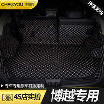 Designed for 2018 model 18 Geely Bo Yue trunk pad fully surrounded car tail box mat decoration easy to clean