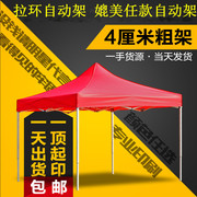 Outdoor advertising printing exhibition tent activities four folding sunshade canopy stall car shed umbrella