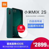(Up to 400 yuan) Xiaomi Millet MIX 2S full screen Dragon 845 double mix2s Business intelligence camera big screen dual sim game mobile phone MIX2 Youth Emerald Color