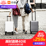 Millet 90 suitcase and password rod box universal wheel 20 inch 24 inch Laptop board chassis suitcase