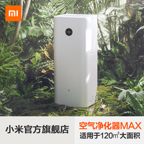 Xiaomi small Mimi Home air purifier Max Home Office intelligent removal of formaldehyde haze dust