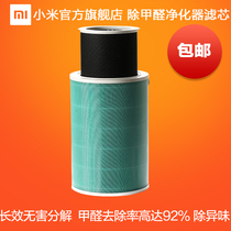 Little Mimi Home Air Purifier filters enhanced version in addition to formaldehyde millet official flagship store genuine