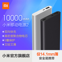Xiaomi millet official flagship mobile power 210000 rechargeable battery ultra thin portable large capacity metal