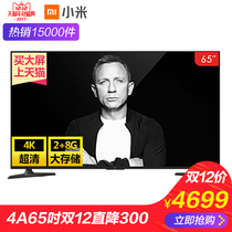 Xiaomi millet millet TV 4A 65 inches new 4K ultra high definition intelligent flat LCD TV set