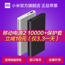 Millet Bao thin mobile power 2 10000 mAh rechargeable mini portable bulk official flagship store