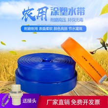 1/2/3/4/5/6/8-inch Agricultural Plastic Soft Water Pipe Plastic High Pressure Water Belt Irrigation Explosion-proof Plastic Industry