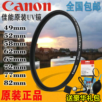 Canon SLR camera 18-135 Lens 58mm67mm ultra-thin multilayer coating UV mirror protection filter Lens Accessories