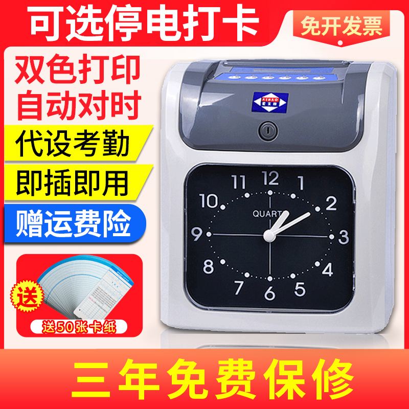Aibao S-960 punch machine paper card clock company employees commute to work students attendance check-in to the clocking artifact smart paper card attendance machine