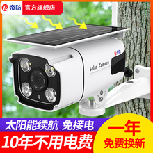 4G solar surveillance camera outdoor high-definition night vision outdoor without network mobile phone remote field card