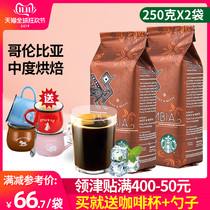 United States imports of Starbucks Italian coffee powder Colombian coffee beans roasted 250g * 2