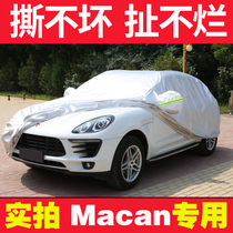 17 new Porsche Macan McKay car cover 16 18 small cayenne MA special car suit cover