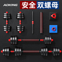 Dumbbell men's fitness home adjustable weight Yaling a pair of exercise equipment dumbbell piece set combination barbell