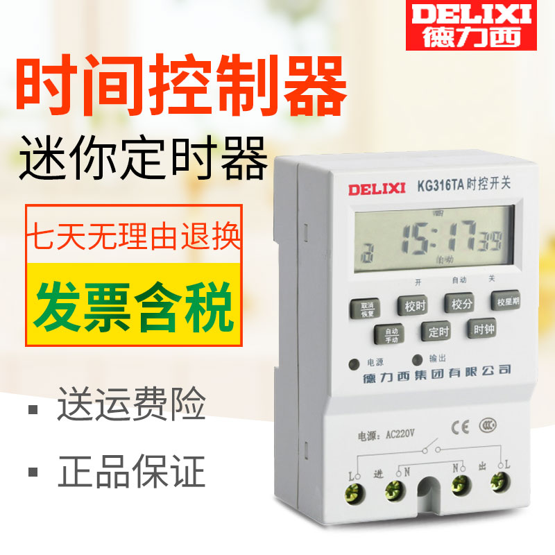 Delixi timer timer time and space time relay when the control switch 220v automatic power off