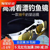 Fishing Telescope HD Outdoor myopia old flower to see bleaching special fishing glasses can be clamped polarized addition mirror clip