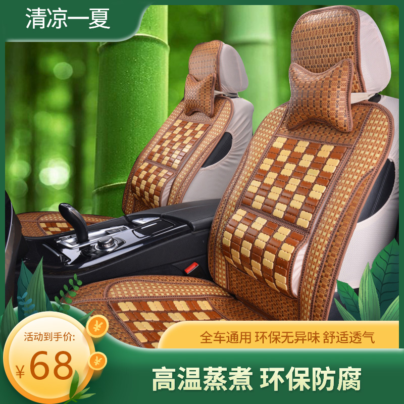 Car cushion summer cool mat bamboo flake breathable truck single-seat cushion car with van universal cool seat seat cover
