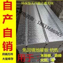 Undersurfing module superconducting aluminum plate insulation water underthermal geothermal template dry wipe no backfilling ground heating module hydropower board
