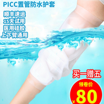 PICC Tube Waterproof Sheath arm central vein care sleeve arm chemotherapy bath silicone protective sleeve