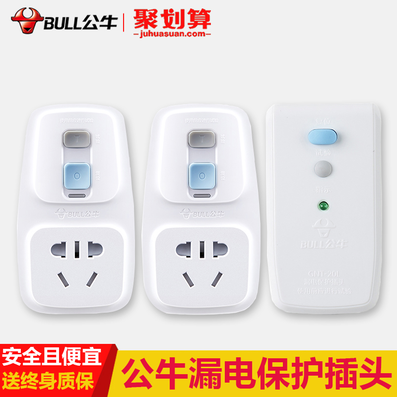 Bull leakage protector plug electric water heater leakage proof socket three pin 10 / 16A household air conditioner converter
