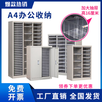 A4 office filing cabinet tin cabinet drawer type data filing cabinet financial voucher storage cabinet short cabinet with lock