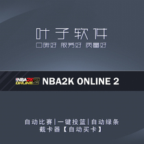 Nba2konline2 Leaf auxiliary nba2kol2 truncated card automatic competition contract fee active