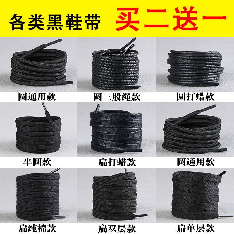 Black shoelaces mens and womens flat round leather shoelaces elonger sports canvas shoes basketball Martin boots shoelace strap rope