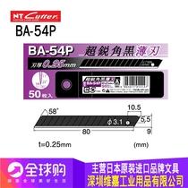 日本原装进口NT BA-54P墙纸壁纸墙布专用超薄刀片 50片装9MM黑刃