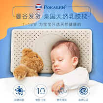 POKALE childrens latex pillow Thailand imported primary school children 3-6-10 years old child natural pure rubber pillow