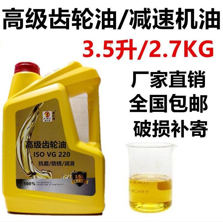 Gear oil VG220 No. CKD320 heavy load 460 150 industrial gear mechanical gear gear deceleration oil