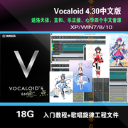 The new version of the Vocaloid 4 software editor of the Chinese language + Lo days in accordance with the Chinese audio + engineering documents