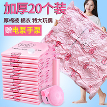 Jia Helper Vacuum compression bag thickening oversized cotton quilt storage bag 20 clothes finishing bag to give electric pump