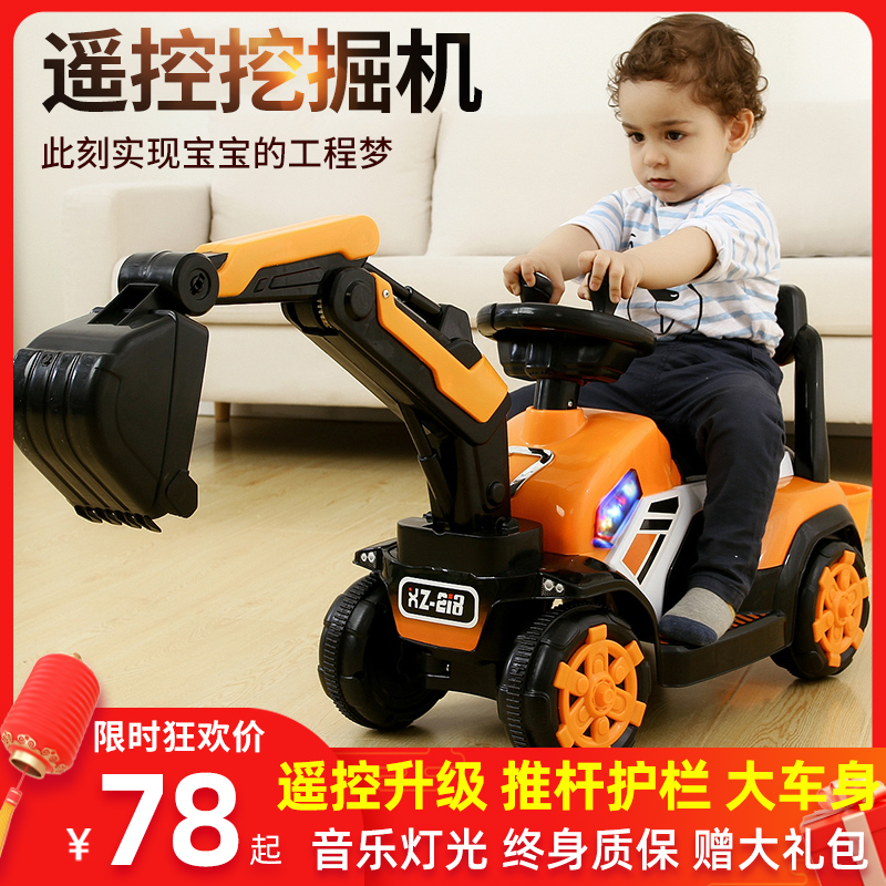 Childrens excavator construction car boy toy car can sit remote control type can sit and ride excavator electric excavator