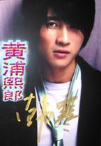 Хан Хань с автографом фото (шестидюймовый глянцевый) является