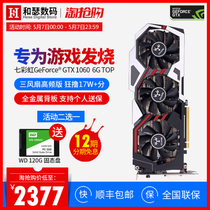 Colorful iGame GTX1060 Flame Ares U-6G TOP High Frequency Edition Independent Chicken Game Graphics