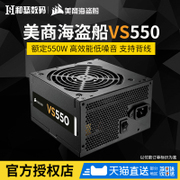 American 550W Corsair VS550 rated power cabiners mute host computer power supply 500W seconds