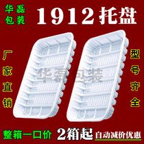 Supermarket disposable food tray fruit vegetable tray pp Fresh tray pork tray transparent tableware