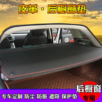 Nissan Vernon Yida Teana Xuan Yi Chun Sunshine Blue Bird modified leather window shade to avoid light pad