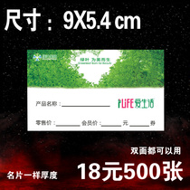 Green leaf cosmetic Life price tag brand goods sign prices label prices brand Price sign paper