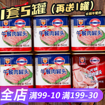 Merlin lunch meat canned 340g*5 shabu-shabu lunch meat canned breakfast bread outdoor marching canned