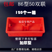 Flame retardant PVS86 type double switch socket cassette connected combination double 86 junction box splicing bottom box hot selling