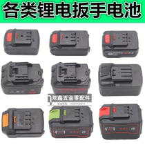 General pastoral Wuxi Chimome Keron Long li lithium electric wrench impact Wrench Lithium battery