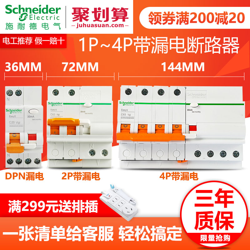 Schneider circuit breaker household total open air switch EA9 leakage protector DPN2P10A~63A with leakage protection