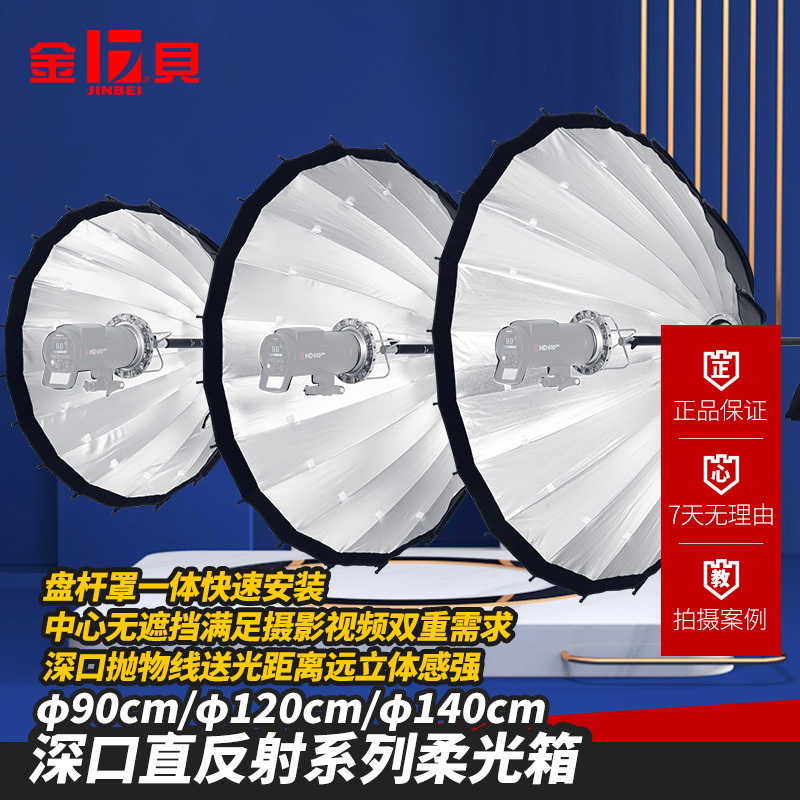 Kimbe deep-mouthed straight reflection soft light box photography video ever-bright light soft light studio professional soft light accessories 90cm 120cm 140cm lampshade Baorong universal card port