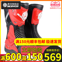 Race feather SCOYCO motorcycle riding boots race anti-slip protection road crash racing boots motorcycle shoes equipment 01