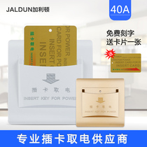 Galliton hotel room card dedicated hotel card power switch with delay 40A arbitrary induction card Switch