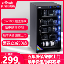 Aibao 85 100 160 185 liters electronic moisture-proof box Stamp tea SLR camera lens photography drying cabinet