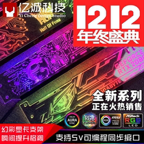 Brilliant RGB luminescent graphics bracket Chassis Faith lamp jack Light pollution support ASUS Aura shake sound