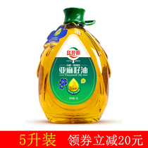 Red Well source primary linseed oil Hemp Hemp sesame oil flax seed fuel 5L first crush pregnant womens edible oil