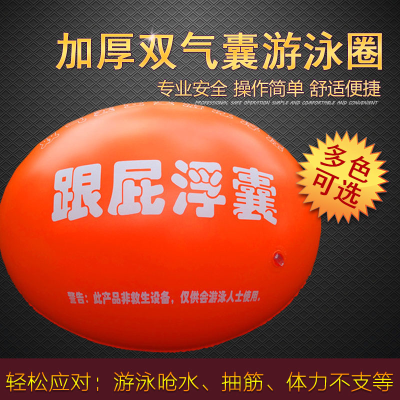 A follower padded double balloon swimming ring children adult learning swimming equipment life buoy thickening sac