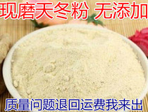 Freshly ground wheat powder non-sulfur wild winter grinding powder boil winter cream Another winter powder 500g
